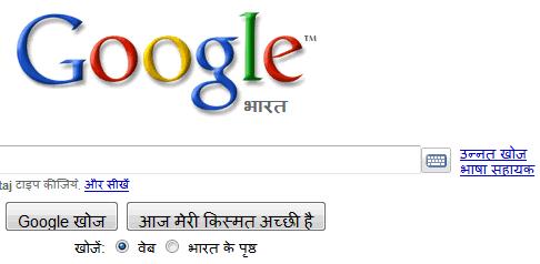 google in hindi