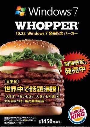 windows7 whopper burger